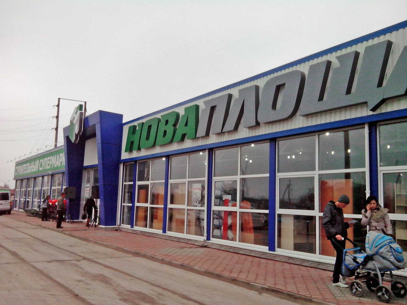 Магазин Новая Площадь В Красноперекопске Каталог Товаров