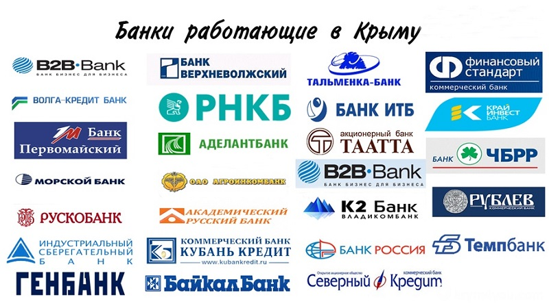 С какими банками работает союз авто г барнаула