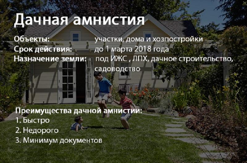 Севастопольцы теперь смогут зарегистрировать права на самострои без разрешения на строительство