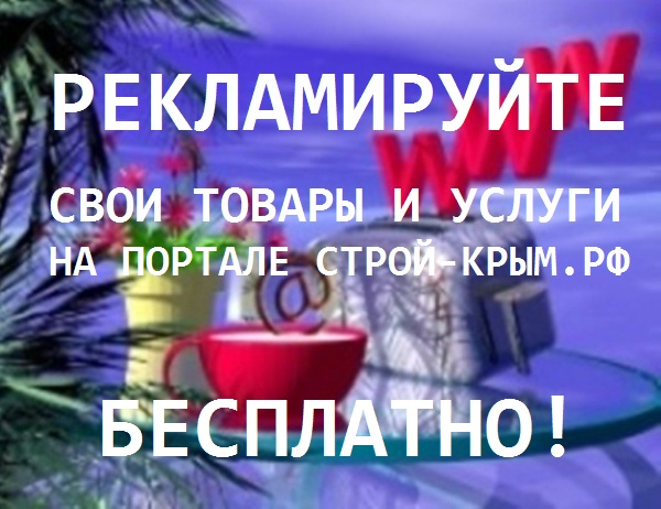 Дачная амнистия в Крыму продлена до 2021 года