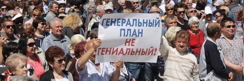 Генплан Севастополя вернули на доработку