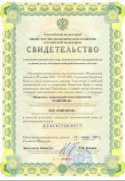Инвестиции нашей компании в развитие рынка строительных материалов полуострова Крым получили высокую оценку государства - мы вошли в число участников свободной экономической зоны на территориях Республики Крым и города федерального значения Севастополь.