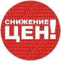Нас накрыло весеннее настроение и мы хотим поделиться им с вами! Поэтому объявляем беспрецедентную акцию «Весна ближе, цены ниже!» и снижаем цены абсолютно на ВСЕ виды производимой нашей компанией продукции! Но только ДВЕ НЕДЕЛИ!!! С 26 марта по 8 апреля т.г.! Успейте купить лучшие сухие строительные смеси Крыма по самым низким ценам!