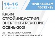 Строительная выставка 2021 онлайн