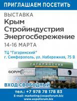 Строительная выставка в Крыму 2019