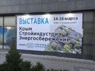 Строительная выставка в Крыму, 14-16 марта 2019 г.